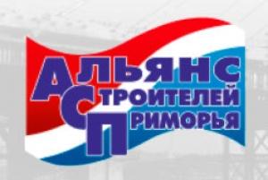 СРО Альянс Строителей Приморья НП АСП