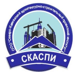 Северо-Кавказский Архитектурно-Строительный Проектный Институт ООО СКАСПИ