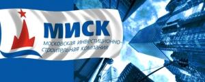 Московская Инвестиционно-Строительная Компания ОАО МИСК