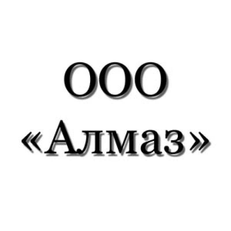 Алмаз ООО