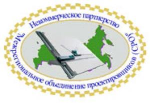 СРО Межрегиональное Объединение Проектировщиков НП МОП