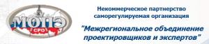 СРО Межрегиональное Объединение Проектировщиков и Экспертов НП МОПЭ