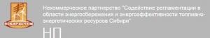 СРО Содействие Регламентации в Области Энергосбережения Энергоэффективности НП Сибэнергосбережение