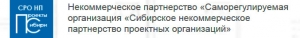 СРО Проекты Сибири НП Сибирское Некоммерческое Партнерство Проектных Организаций