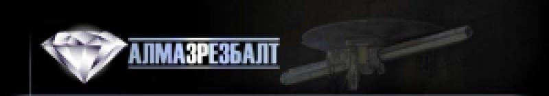 АлмазРезБалт  ООО