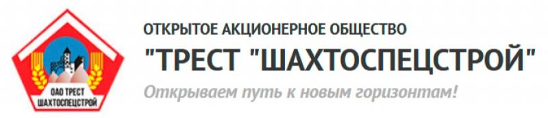Шахтоспецстрой ОАО
