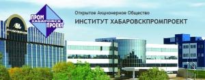 Хабаровскпромпроект ОАО Территориальный Проектный Институт
