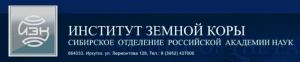 Институт Земной Коры Сибирского Отделения Российской Академии Наук ФГБУН ИЗК СО РАН