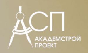 АкадемСтройПроект ООО
