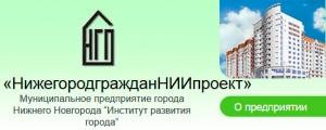 НижегородгражданНИИпроект МП Муниципальное Предприятие Нижнего Новгорода Институт Развития Города