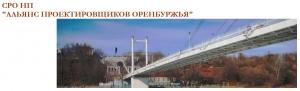 СРО Альянс Проектировщиков Оренбуржья НП