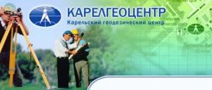 Карелгеоцентр ООО Карельский Геодезический Центр
