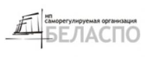 СРО БЕЛАСПО НП Белгородское Сообщество Проектных Организаций