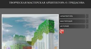 Творческая Мастерская Архитектора О. Гридасова ООО