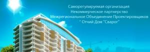 СРО Межрегиональное Объединение Проектировщиков Отчий Дом «Сварог» НП МОП Отчий Дом «Сварог»