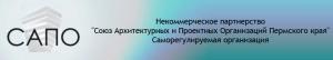 СРО Союз Архитектурных и Проектных Организаций Пермского Края НП С.А.П.О.