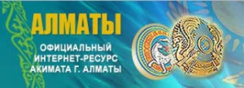 Департамент Государственного Архитектурно-Строительного Контроля и Лицензирования по г. Алма-Ата