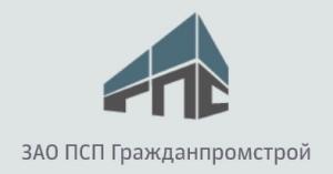 Гражданпромстрой ЗАО