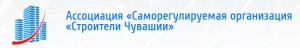 Ассоциация СРО Строители Чувашии НП А СО СЧ