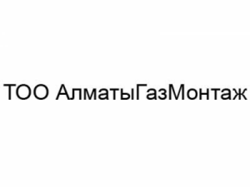 Алматыгазмонтаж ТОО