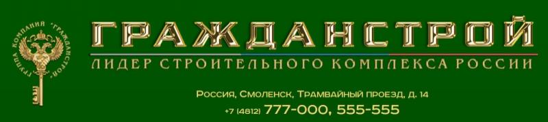 Гражданстрой ОАО