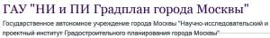 НИиПИ Градплан Города Москвы ГАО Институт Градостроительного Планирования Города Москвы