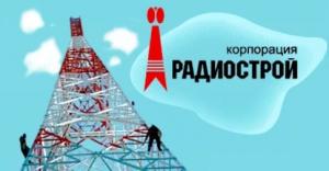 Радиострой ЗАО
