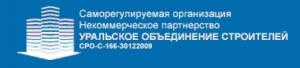 СРО Уральское Объединение Строителей НП УОС