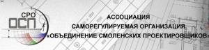 СРО Объединение Смоленских Проектировщиков НП Ассоциация ОСП