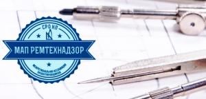 СРО Межрегиональная Ассоциация Проектировщиков РемТехНадзор НП МАП РемТехНадзор
