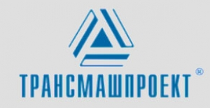 Трансмашпроект ОАО