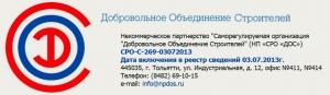 СРО Добровольное Объединение Строителей НП ДОС