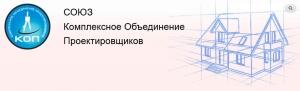 СРО Союз Комплексное Объединение Проектировщиков НП Союз КОП