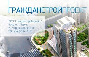 Гражданстройпроект ООО