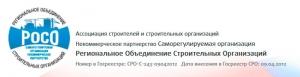 СРО Региональное Объединение Строительных Организаций НП РОСО