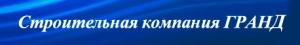 Гранд ООО