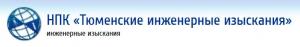 Тюменские Инженерные Изыскания ООО