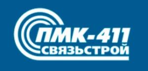 ПМК-411 Связьстрой ООО Передвижная Механизированная Колонна-411