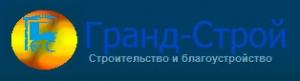 Гранд-Строй ООО