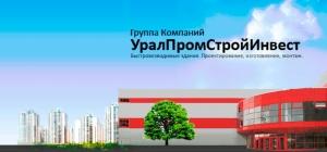 УралПромСтройИнвест ООО Группа Компаний
