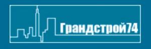 Грандстрой 74 ООО