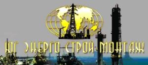 Юг Энерго Строй Монтаж ООО