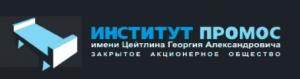 Институт ПРОМОС им. Цейтлина Г.А. ЗАО