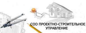 Проектно-Строительное Управление ООО ПСУ