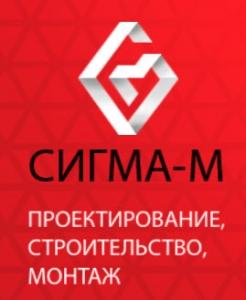Сигма-М ООО