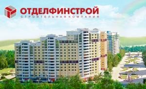 Отделфинстрой ООО