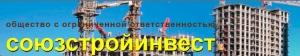Союзстройинвест ООО