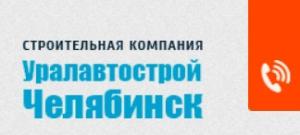 Уралавтострой-Челябинск ООО