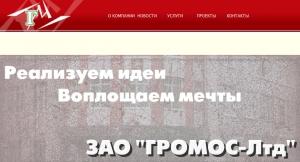 Громос-Лтд ЗАО