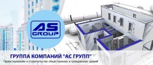АС Групп Проект ООО